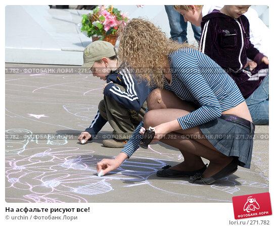 Купить «На асфальте рисуют все!», фото № 271782, снято 1 мая 2008 г. (c) urchin / Фотобанк Лори