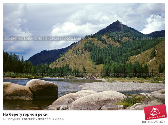 На берегу горной реки, фото № 250674, снято 25 июня 2017 г. (c) Парушин Евгений / Фотобанк Лори