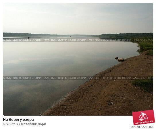 На берегу озера, фото № 226366, снято 15 августа 2006 г. (c) VPutnik / Фотобанк Лори