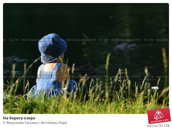 На берегу озеро, фото № 51174, снято 11 июля 2006 г. (c) Морозова Татьяна / Фотобанк Лори