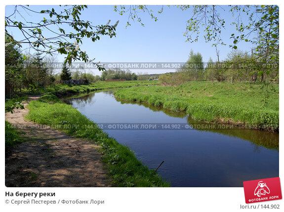 На берегу реки, фото № 144902, снято 20 мая 2007 г. (c) Сергей Пестерев / Фотобанк Лори