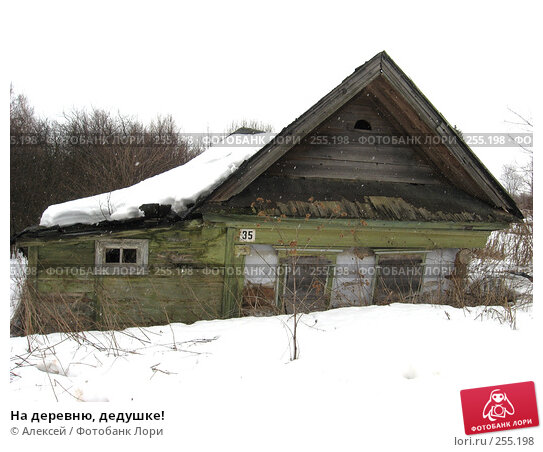 На деревню, дедушке!, фото № 255198, снято 4 марта 2008 г. (c) Алексей / Фотобанк Лори