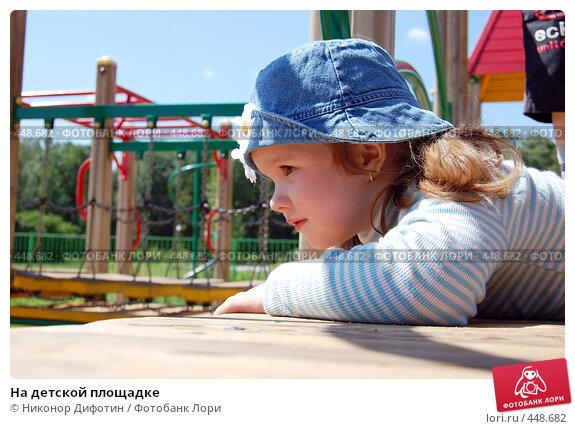 Купить «На детской площадке», фото № 448682, снято 11 июня 2008 г. (c) Никонор Дифотин / Фотобанк Лори
