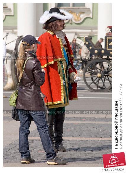 На Дворцовой площади, эксклюзивное фото № 266506, снято 29 апреля 2008 г. (c) Александр Алексеев / Фотобанк Лори