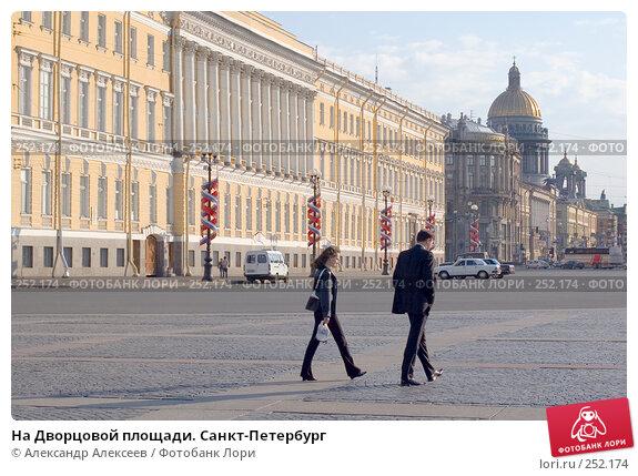 На Дворцовой площади. Санкт-Петербург, эксклюзивное фото № 252174, снято 25 мая 2006 г. (c) Александр Алексеев / Фотобанк Лори
