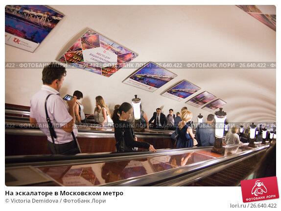 На эскалаторе в Московском метро (2017 год). Редакционное фото, фотограф Victoria Demidova / Фотобанк Лори