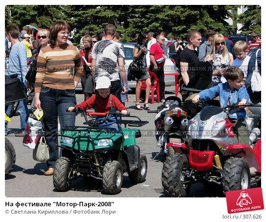 """На фестивале """"Мотор-Парк-2008"""", фото № 307626, снято 18 мая 2008 г. (c) Светлана Кириллова / Фотобанк Лори"""