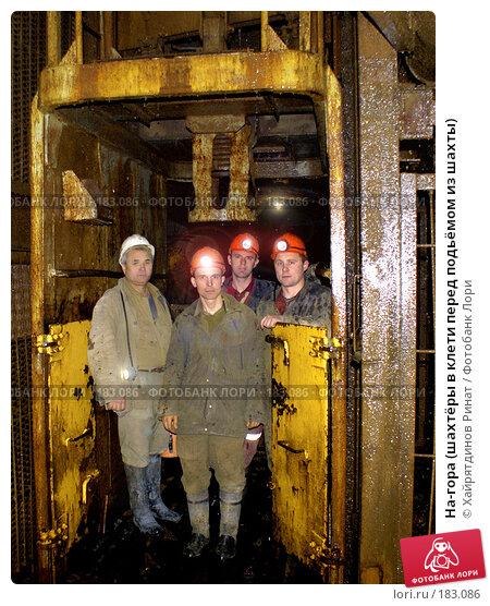 На-гора (шахтёры в клети перед подьёмом из шахты), фото № 183086, снято 11 декабря 2006 г. (c) Хайрятдинов Ринат / Фотобанк Лори