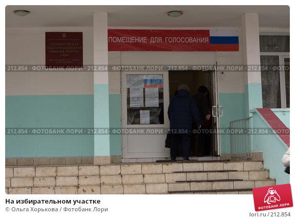 На избирательном участке, эксклюзивное фото № 212854, снято 22 июля 2017 г. (c) Ольга Хорькова / Фотобанк Лори