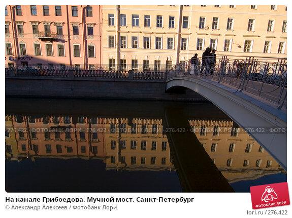 На канале Грибоедова. Мучной мост. Санкт-Петербург, эксклюзивное фото № 276422, снято 5 ноября 2007 г. (c) Александр Алексеев / Фотобанк Лори