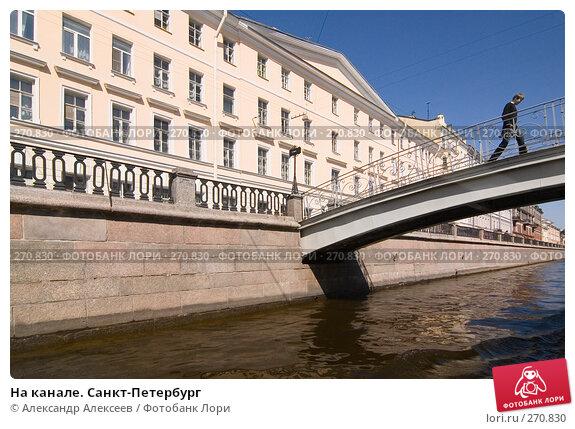 На канале. Санкт-Петербург, эксклюзивное фото № 270830, снято 3 мая 2008 г. (c) Александр Алексеев / Фотобанк Лори