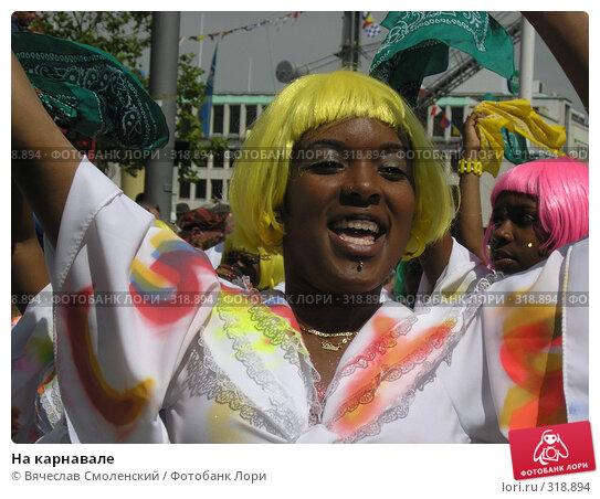 На карнавале, фото № 318894, снято 31 июля 2004 г. (c) Вячеслав Смоленский / Фотобанк Лори