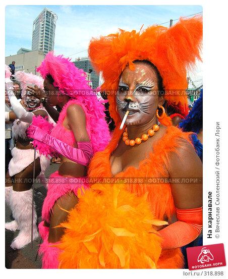 На карнавале, фото № 318898, снято 31 июля 2004 г. (c) Вячеслав Смоленский / Фотобанк Лори
