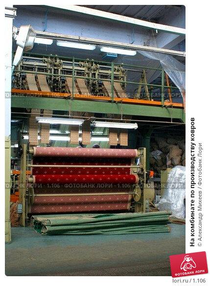 На комбинате по производству ковров, фото № 1106, снято 20 июля 2017 г. (c) Александр Михеев / Фотобанк Лори