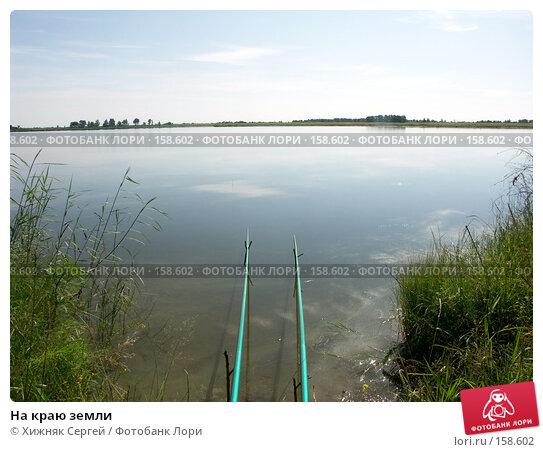 На краю земли, фото № 158602, снято 28 июля 2007 г. (c) Хижняк Сергей / Фотобанк Лори