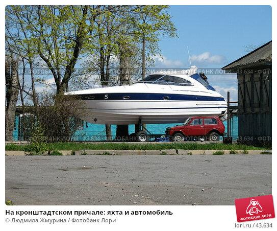 На кронштадтском причале: яхта и автомобиль, фото № 43634, снято 13 мая 2007 г. (c) Людмила Жмурина / Фотобанк Лори