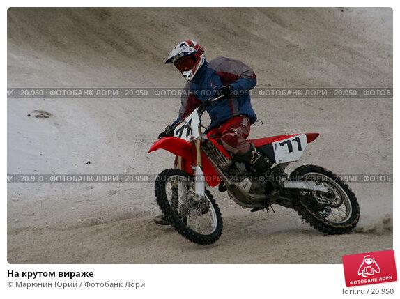 На крутом вираже, фото № 20950, снято 18 февраля 2007 г. (c) Марюнин Юрий / Фотобанк Лори