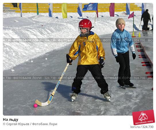 На льду, фото № 324730, снято 7 апреля 2005 г. (c) Сергей Юрьев / Фотобанк Лори
