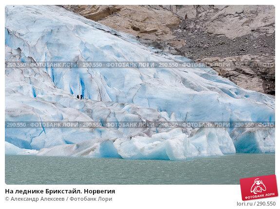 На леднике Брикстайл. Норвегия, эксклюзивное фото № 290550, снято 2 августа 2006 г. (c) Александр Алексеев / Фотобанк Лори