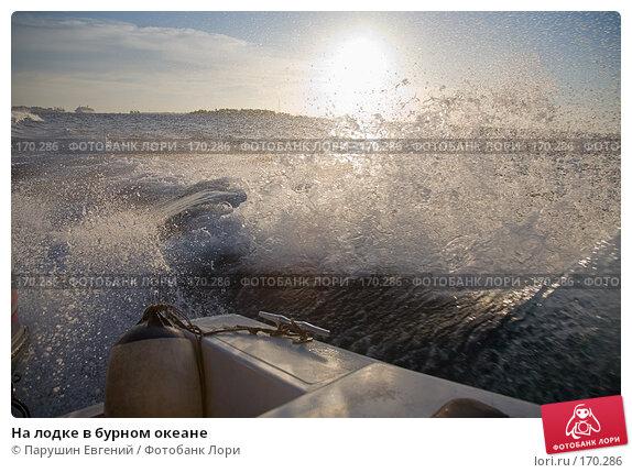На лодке в бурном океане, фото № 170286, снято 30 апреля 2017 г. (c) Парушин Евгений / Фотобанк Лори