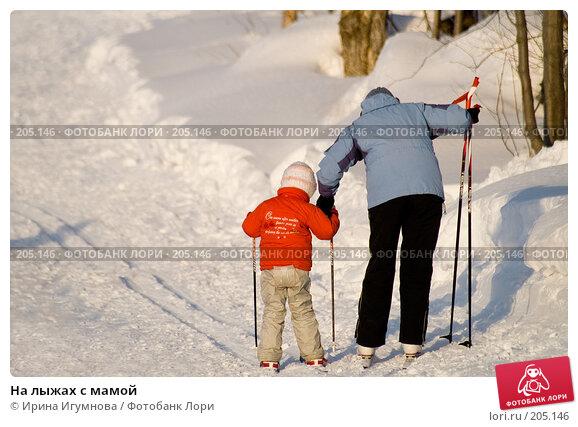 Купить «На лыжах с мамой», фото № 205146, снято 21 февраля 2007 г. (c) Ирина Игумнова / Фотобанк Лори
