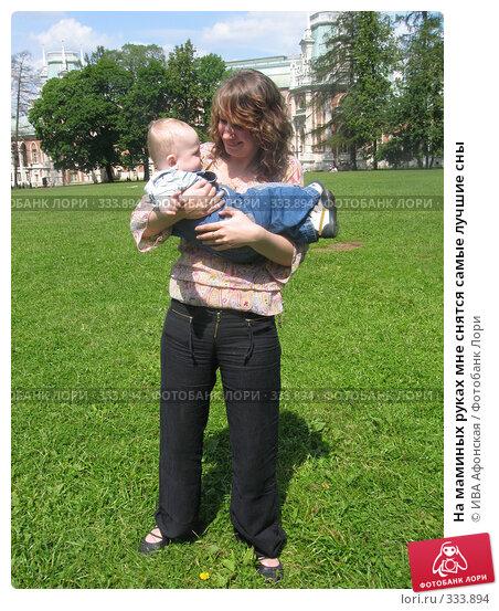 На маминых руках мне снятся самые лучшие сны, фото № 333894, снято 15 июня 2008 г. (c) ИВА Афонская / Фотобанк Лори