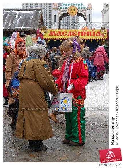 Купить «На масленицу», фото № 219674, снято 7 марта 2008 г. (c) Елена Прокопова / Фотобанк Лори