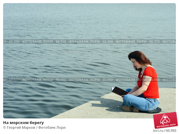 Купить «На морском берегу», фото № 60950, снято 12 июня 2007 г. (c) Георгий Марков / Фотобанк Лори
