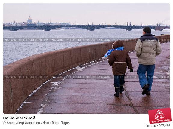 На набережной, эксклюзивное фото № 207486, снято 21 февраля 2008 г. (c) Александр Алексеев / Фотобанк Лори