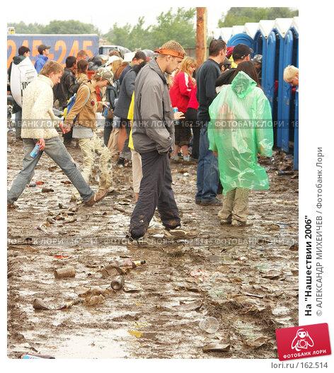 """Купить «На """"Нашествии 2006""""», фото № 162514, снято 6 августа 2006 г. (c) АЛЕКСАНДР МИХЕИЧЕВ / Фотобанк Лори"""