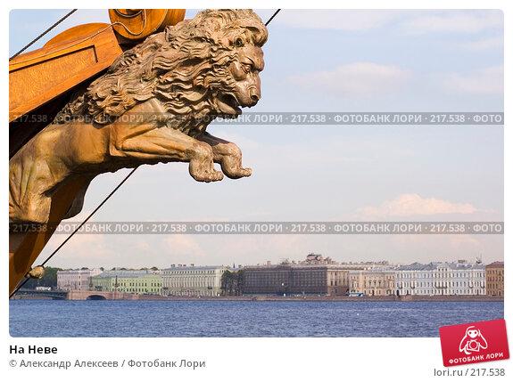 Купить «На Неве», эксклюзивное фото № 217538, снято 25 мая 2006 г. (c) Александр Алексеев / Фотобанк Лори