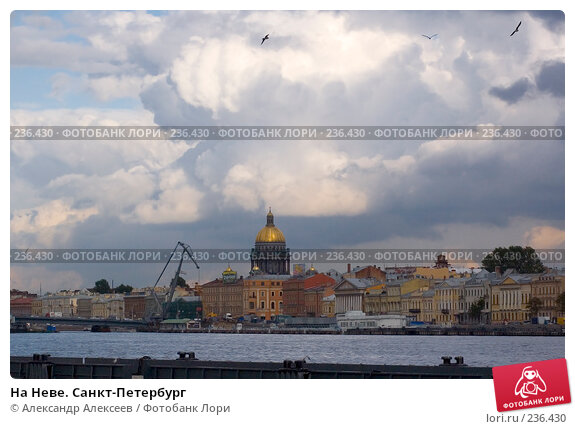 На Неве. Санкт-Петербург, эксклюзивное фото № 236430, снято 8 сентября 2006 г. (c) Александр Алексеев / Фотобанк Лори