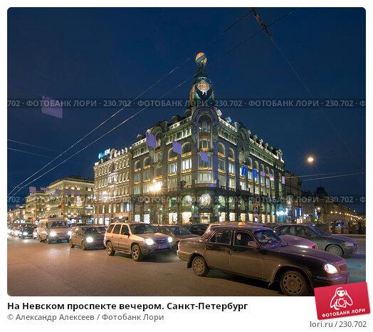 На Невском проспекте вечером. Санкт-Петербург, эксклюзивное фото № 230702, снято 14 февраля 2008 г. (c) Александр Алексеев / Фотобанк Лори