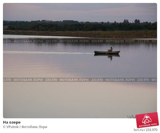 На озере, фото № 233970, снято 29 августа 2004 г. (c) VPutnik / Фотобанк Лори