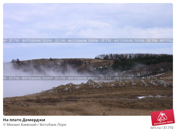 На плато Демерджи, фото № 37710, снято 1 мая 2007 г. (c) Михаил Баевский / Фотобанк Лори