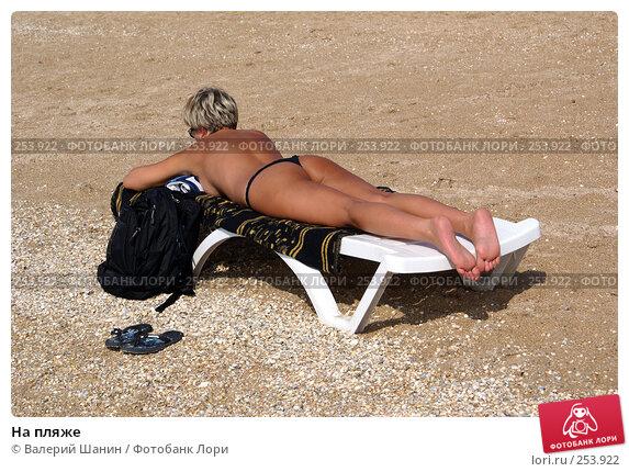 На пляже, фото № 253922, снято 26 сентября 2007 г. (c) Валерий Шанин / Фотобанк Лори