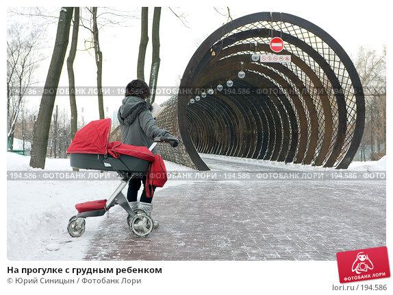Купить «На прогулке с грудным ребенком», фото № 194586, снято 21 января 2008 г. (c) Юрий Синицын / Фотобанк Лори