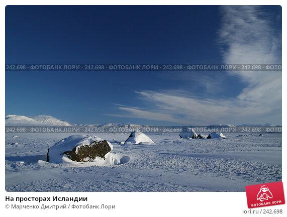На просторах Исландии, фото № 242698, снято 3 марта 2008 г. (c) Марченко Дмитрий / Фотобанк Лори