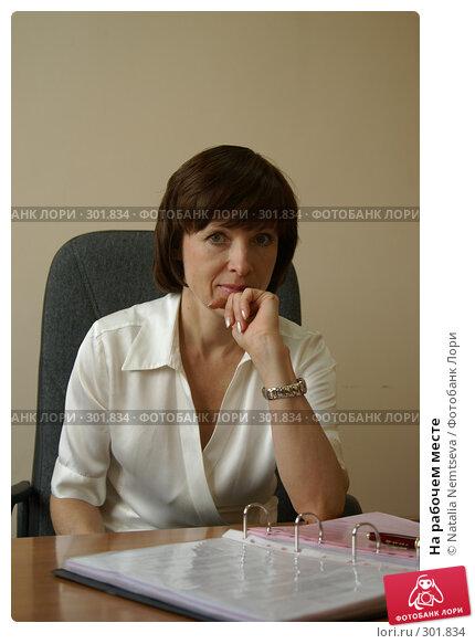 На рабочем месте, эксклюзивное фото № 301834, снято 17 мая 2008 г. (c) Natalia Nemtseva / Фотобанк Лори