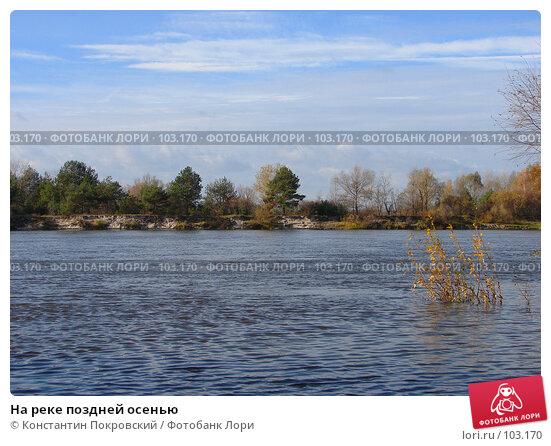 На реке поздней осенью, фото № 103170, снято 25 июня 2017 г. (c) Константин Покровский / Фотобанк Лори