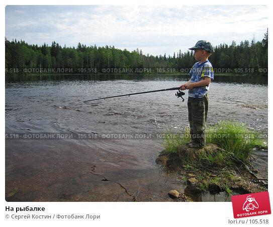 Купить «На рыбалке», фото № 105518, снято 18 июля 2007 г. (c) Сергей Костин / Фотобанк Лори