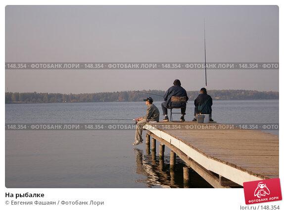 На рыбалке, фото № 148354, снято 25 сентября 2007 г. (c) Евгения Фашаян / Фотобанк Лори