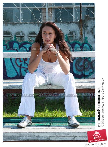 На скамейке запасных, фото № 313882, снято 5 июня 2008 г. (c) Андрей Аркуша / Фотобанк Лори
