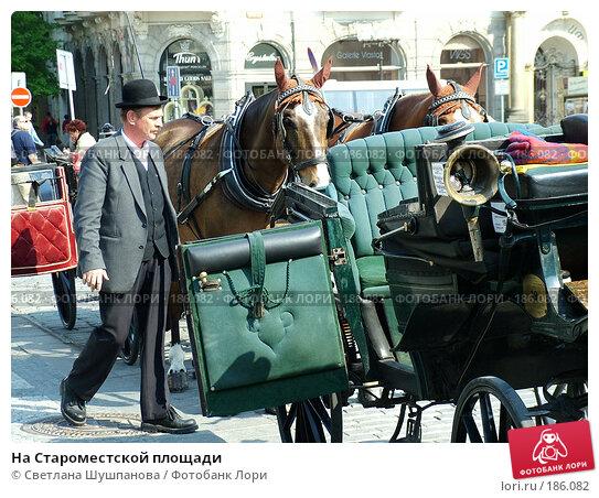 На Староместской площади, фото № 186082, снято 7 мая 2006 г. (c) Светлана Шушпанова / Фотобанк Лори