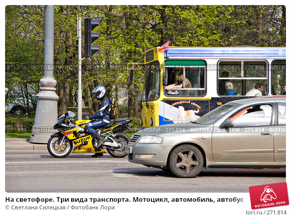 На светофоре. Три вида транспорта. Мотоцикл, автомобиль, автобус, фото № 271814, снято 2 мая 2008 г. (c) Светлана Силецкая / Фотобанк Лори