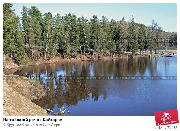 На таёжной речке Кайгарке, эксклюзивное фото № 73138, снято 27 мая 2007 г. (c) Круглов Олег / Фотобанк Лори