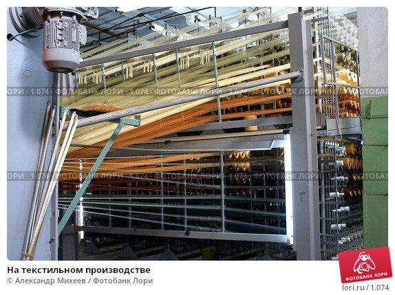 На текстильном производстве, фото № 1074, снято 23 июля 2017 г. (c) Александр Михеев / Фотобанк Лори