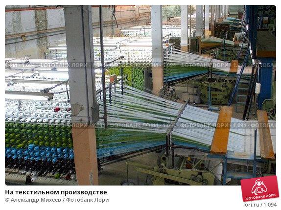 На текстильном производстве, фото № 1094, снято 25 июля 2017 г. (c) Александр Михеев / Фотобанк Лори