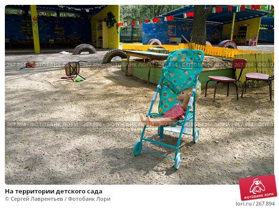 На территории детского сада, фото № 267894, снято 30 апреля 2008 г. (c) Сергей Лаврентьев / Фотобанк Лори