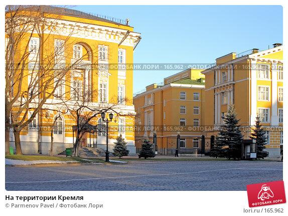 На территории Кремля, фото № 165962, снято 23 декабря 2007 г. (c) Parmenov Pavel / Фотобанк Лори
